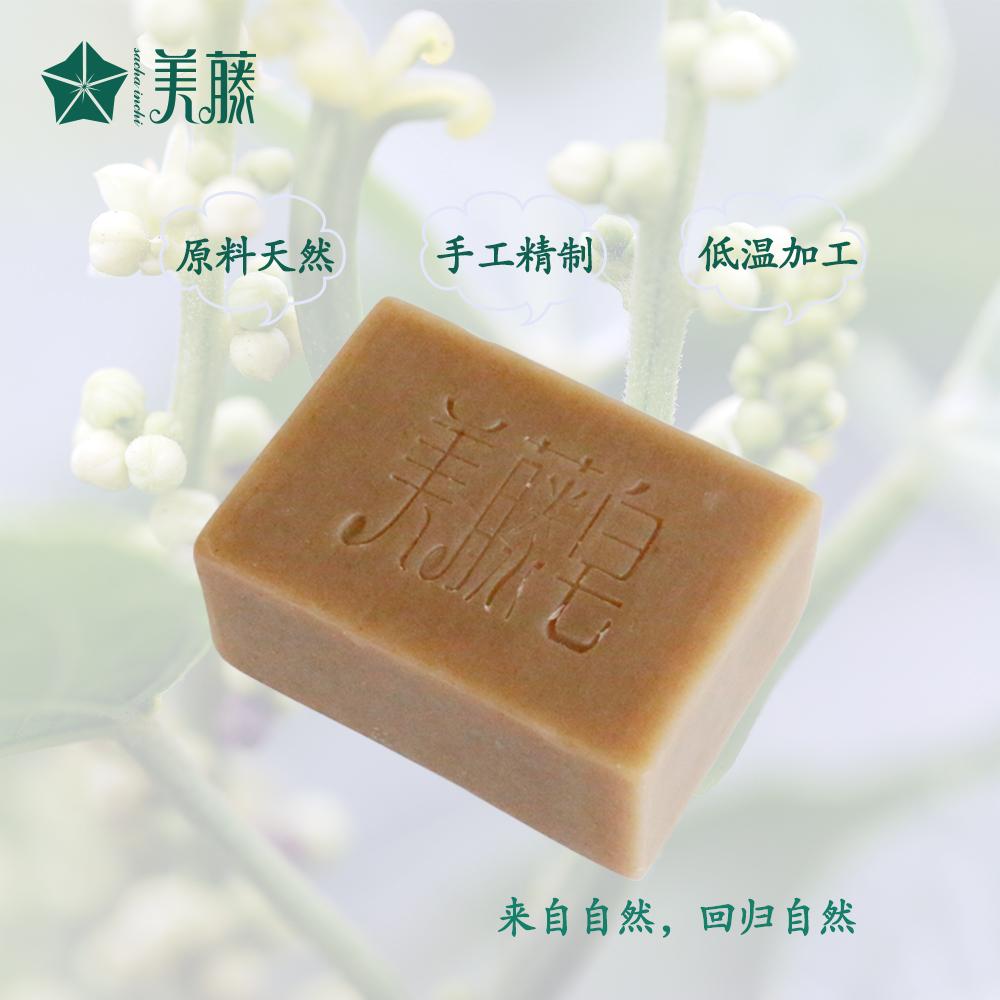 美藤冷制养肤皂-薰衣草